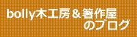 bolly木工房&箸作屋ブログ