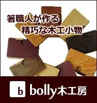 bolly木工房